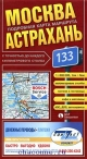 Карта маршрута Москва - Астрахань раскладная